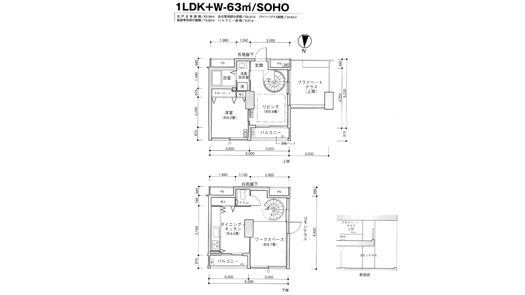 1LDK+W 63㎡ SOHO