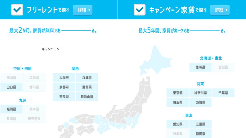 UR賃貸住宅 部屋探しキャンペーン9/30(月)まで