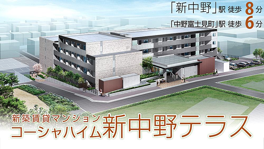 【コーシャハイム新中野テラス】JKK東京の新築賃貸マンション。募集は2020年9月上旬を予定
