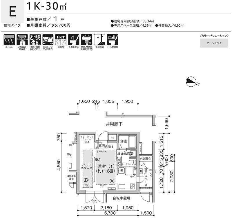 間取り図1K-E【コンフォール東池袋】UR賃貸の新築賃貸マンション