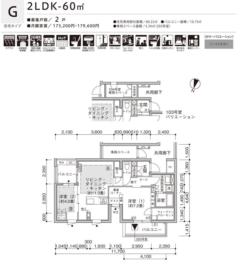 間取り図2LDK-G【コンフォール東池袋】UR賃貸の新築賃貸マンション